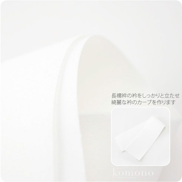 【訳あり/長襦袢用/衿芯】襟芯/三河衿芯 特価処分品