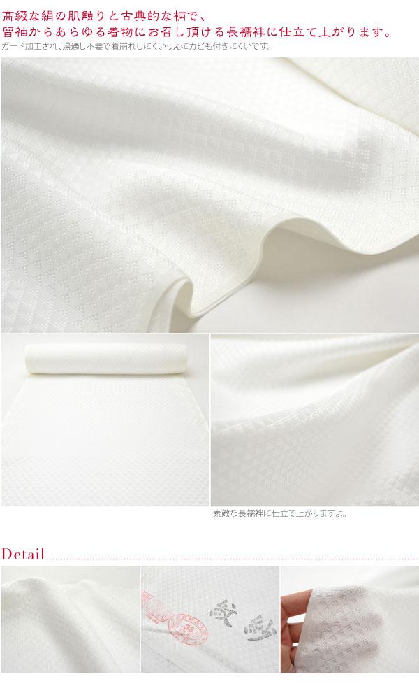 小松織物謹製の紋紗の長襦袢反物です。高級な絹の肌触りと古典的な柄で、留袖からあらゆる着物にお召し頂ける長襦袢に仕立て上がります。ガード加工され、湯通し不要で着崩れしにくいうえにカビも付きにくいです。素敵な長襦袢に仕立て上がりますよ。