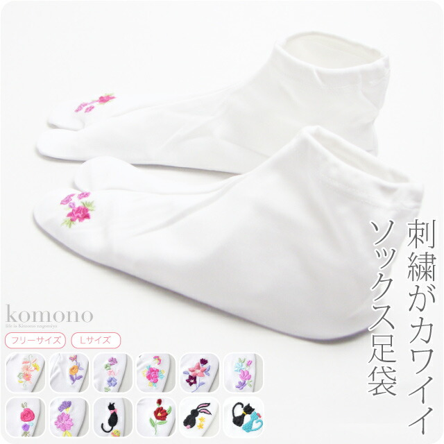 ソックス足袋KY/ワンポイント刺繍 フリーサイズ