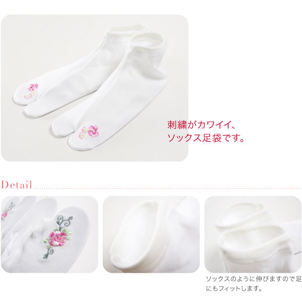 floral design embroidery is a lovely socks tabi. You may match it with arrival at fashion or a fine pattern, and even an errand is usually OK. Because I grow like socks, I fit a foot.