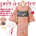 A grab-bag-odekake set one size fits all, 4 points set ( lined kimono pure silk eight tender Nagoya-Obi sash ) Chiku 'pine'