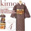 Premium you can set M size, 4-piece set i lined kimono Nagoya-Obi tender belt tightener j fs04gm