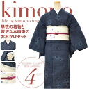 Four points of luxurious outing set M,L size / kimono = dark blue cherry tree running water Zone = waterdrop sets (unlined clothes kimono hemp eight sun Nagoya style sash obi bustle obi cord) of the season of a piece of limit unlined clothes