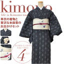 At one point as far as luxury outing set of season clothes M, L and kimono-black hemp belt = cream splashed 4 set ( unlined kimono hemp eight tender Nagoya-Obi sash ) fs04gm
