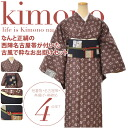 Quaint, trendy-odekake set L size / black belt 4-piece set ( lined kimono Nagoya-Obi tender belt tightener ) fs04gm