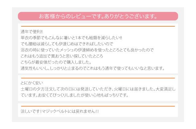 【訳あり】夏用 メッシュ伊達締め マジックベルト 女性用 男性用
