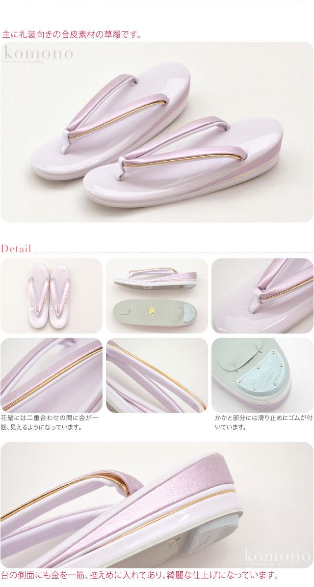 主に礼装向きの合皮素材の草履です。カラーは藤紫・桜・金・銀・ピンク白の5種類、用意致しました。花緒には二重合わせの間に金が一筋、見えるようになっています。台の側面にも金を一筋、控えめに入れてあり、綺麗な仕上げになっています。 かかと部分には滑り止めにゴムが付いています。合皮素材は傷が付きにくくまた、汚れにくいのも利点ですので、永く綺麗な状態を保てます。汚れても軽く拭くだけなのでお手入れが簡単です。