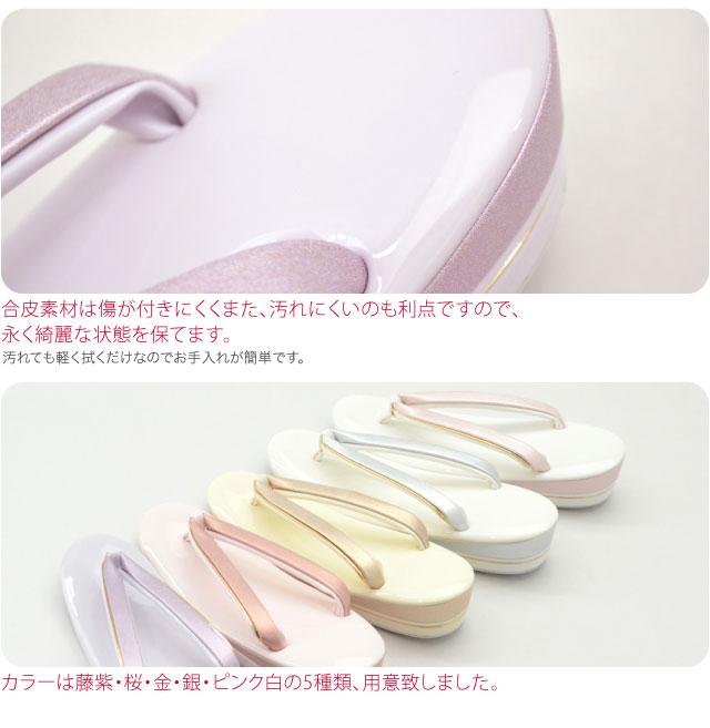 【草履単品】女性用 礼装用草履A-11 M・L 台=パステル天金ライン3枚芯1の3 花緒=共色3枚重ね