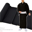 GL[] Plain Black Color Roll Of Cloth Fabric Textile For Tailoring Men's Kimono/ p53 [Designed In Japan] fs04gm