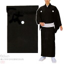 GL[] Plain Black Color Roll Of Cloth Fabric Textile For Tailoring Men's Kimono/ With Patterns/ p53 [Designed In Japan] fs04gm