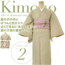 """GL[]  Women's Set Of Lined Kimono and """"Han-Hawa-Obi"""" Half Width Sash / M & L Size/ Light Olive Green Color [Made in Japan]  fs04gm"""