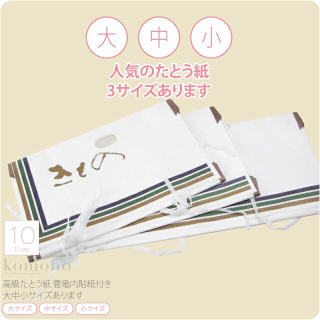 高級たとう紙 雲竜内貼紙付き 10枚セット 大中小組み合わせ自由