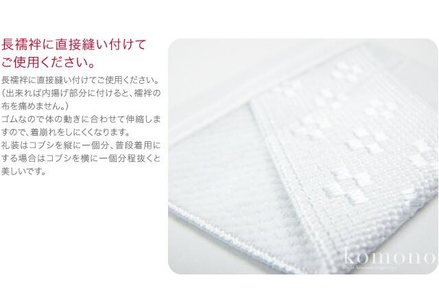 ゴムタイプの簡易えもん抜きです。わずか5cm程の違いですが、これだけでも「えもん」の抜きが美しくなります。長襦袢に直接縫い付けてご使用ください。(出来れば内揚げ部分に付けると、襦袢の布を痛めません。ゴムなので体の動きに合わせて伸縮しますので、着崩れをしにくくなります。礼装はコブシを縦に一個分、普段着用にする場合はコブシを横に一個分程抜くと美しいです。※3個組みです。※地紋はお任せになります。地紋がない場合もあります。