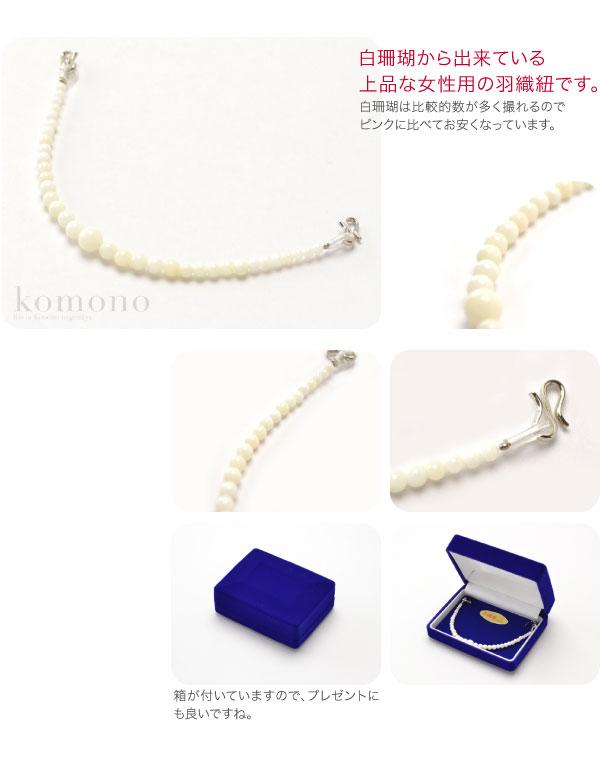 白珊瑚から出来ている上品な女性用の羽織紐です。白珊瑚は比較的数が多く撮れるのでピンクに比べてお安くなっています。箱が付いていますので、プレゼントにも良いですね。