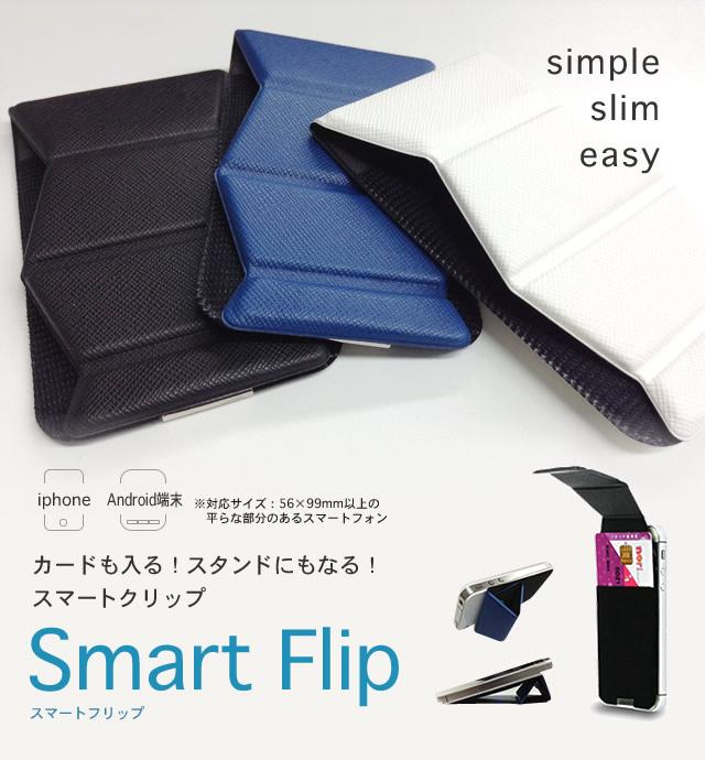 Smart Flip/���ޡ��ȥե�å�