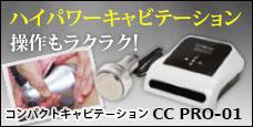 CCPRO-01