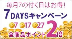 全品ポイント2倍!!7日17日27日は毎月お得!!