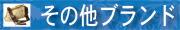 その他ブランド・バッグ小物(レディース)