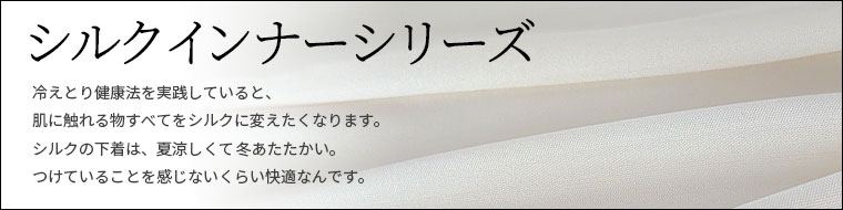 841シルクインナーシリーズ