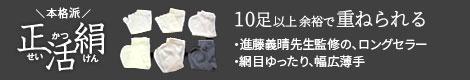 正活絹(せいかつけん)10枚以上重ねられる本格冷えとり靴下