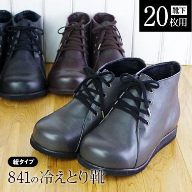 【20枚用】841の冷えとり靴(紐タイプ)