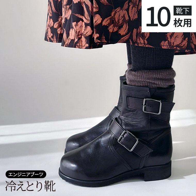 【10枚用】841の冷えとり靴(エンジニアブーツ)