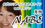 月刊NABE