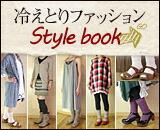 冷えとりファッション特集