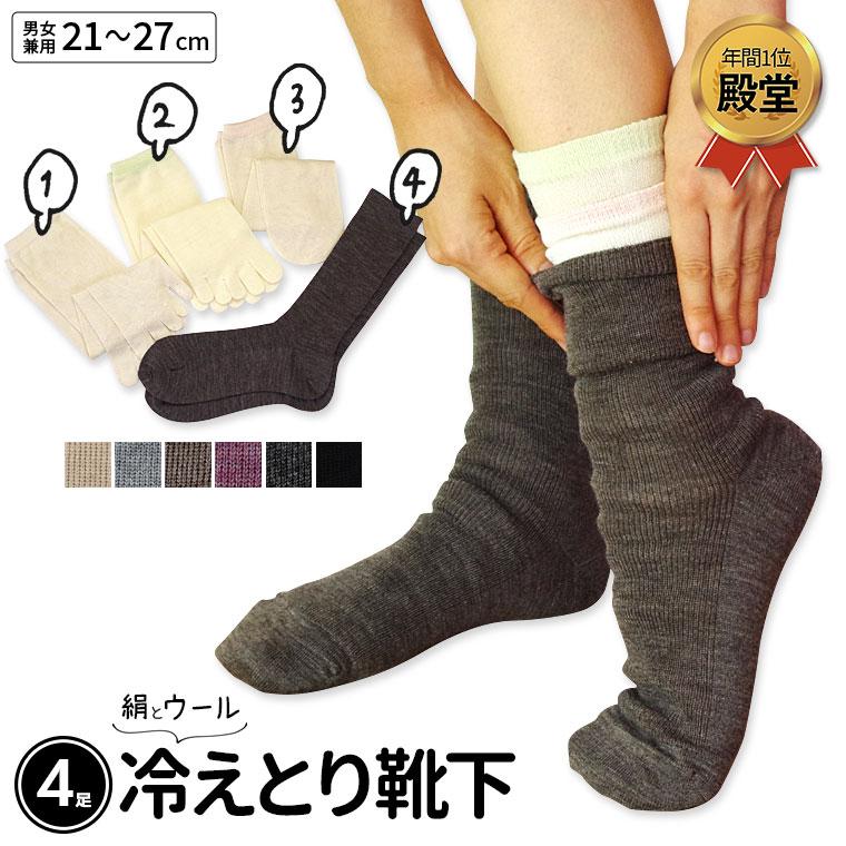 4足奈良県広陵町の冷えとり靴下セット