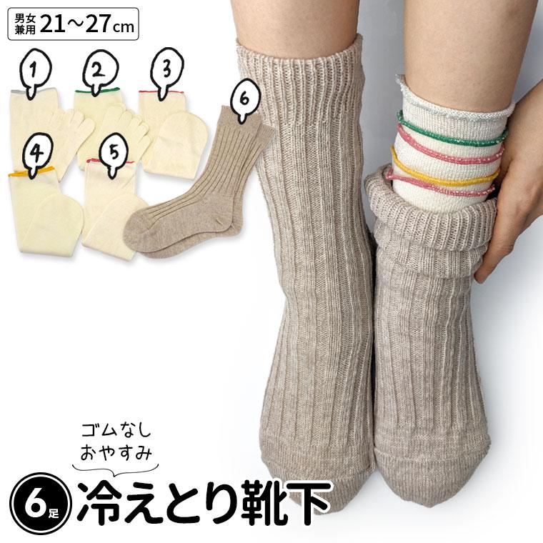 6足奈良県広陵町のおやすみ冷えとり靴下セット