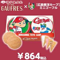 神戸の老舗菓子!カープゴーフル!