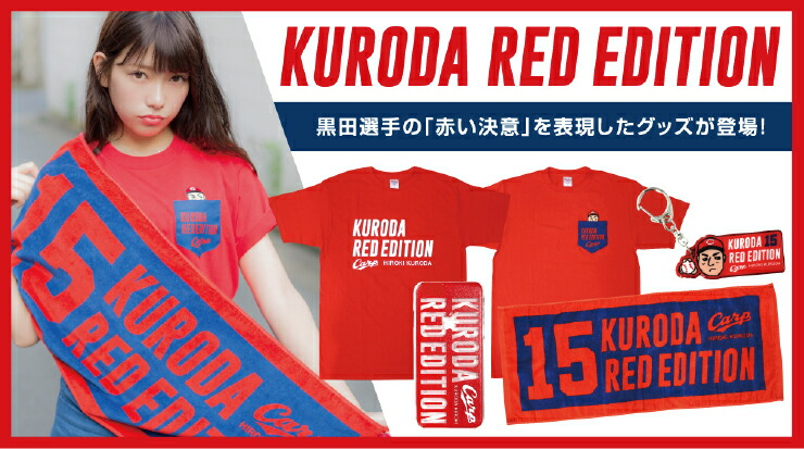 KURODA RED EDITION