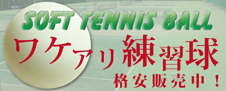 ワケアリ練習球ソフトテニスボール販売開始!