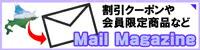メールマガジン会員になって不定期発行のクーポンや限定商品をゲットしよう