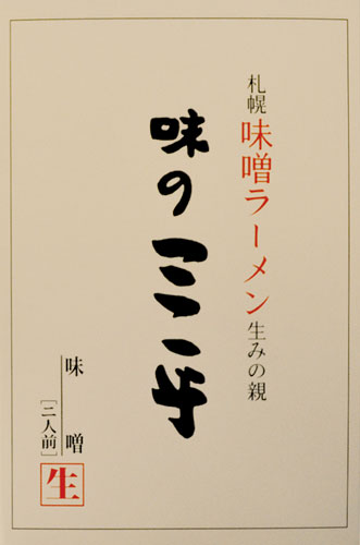 札幌味噌ラーメン北海道味の三平