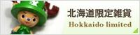 北海道限定雑貨