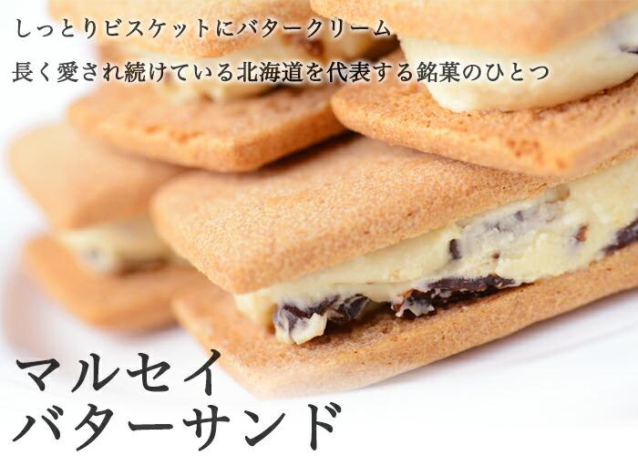バター サンド 亭 六花