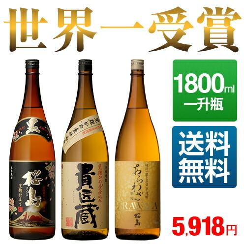 日本一&世界一受賞 芋焼酎 飲み比べ3本セット