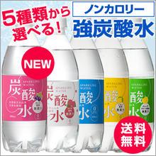 300円OFFクーポン!国産 天然水仕込みの炭酸水...