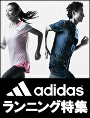 adidas_ランニング特集