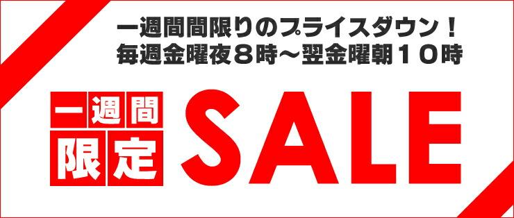 ★週末限定セール★