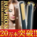 ウルトラシャイニ — human frizzy / Pro ionic straightener ☆ stubborn too. In about 15 seconds in the 220 ° c Professional straight! Rakuten ranking 1st place win! Ion/straight/iron ♪ Ultra Shiny Pro/Straight Hair Ion Iron