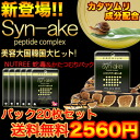 ジャミンキョン/SIMAC & you wouldnt Packs over 20 pieces set ☆ venomous snakes / ジャドク / snake venom / snail snail formulations mask! & マスクゲット! Zi min k.