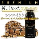 Simak cream contents: 50 g ☆ renewal! Snakes and venomous snakes / Viper / ジャドク / snake venom cream Hari & bullet power enhancement and anti-aging expert cream ☆ ♪ poison ヘビクリーム /Syn-ake