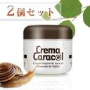 Korea cosmetics snail 2 point ジャミンギョン / Caracol snail cream amount 60 ml × 2 points ☆ E-G-F / arbutin and adenosine / snail ingredients containing 90%! & マスクゲット! Zi Min Ko /Crema Caracol
