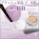 Etude House /BB magic China balm SPF30/PA++ + contents: 25 g & writing brush with ☆ reviews マスクゲット ♪ Etude House / BB Magic Balm