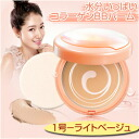 Capacity in etude house / モイストフルコラーゲンバーム SPF42/PA++ during the special time sale: ♪ Etude House/Moistfull Collagen Balm which gets 12 g of ☆ two kinds of ♪ light beige / natural beige masks available
