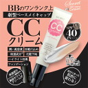 / CCCREAM / non-/POPSKIN SECRET ポップスキン / secret CC cream (35 g)