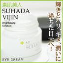 ★ skin beauty eye cream 30 ml ★ オーガニックアイ cream ★ Suhada vijin 30 ml ★