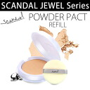 Capacity in scandal of Princess / ジュエリーパウダーパクトファンデーション (ナビパウダーパクト) refill SPF25/PA++: 15 g of ☆ 21 (I get a light beige )/23 (natural beige) mask)♪